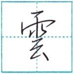 少し崩してみよう 行書 雲[un] Kanji semi-cursive
