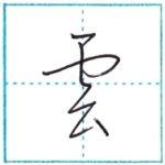 草書にチャレンジ 雲[un] Kanji cursive script