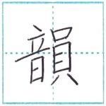 漢字を書こう 楷書 韻[in] Kanji regular script