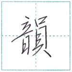 少し崩してみよう 行書 韻[in] Kanji semi-cursive