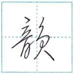 草書にチャレンジ 韻[in] Kanji cursive script
