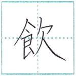 漢字を書こう 楷書 飲[in] Kanji regular script