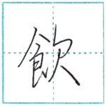 少し崩してみよう 行書 飲[in] Kanji semi-cursive