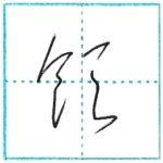 草書にチャレンジ 飲[in] Kanji cursive script