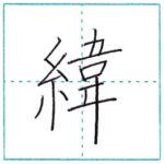 漢字を書こう 楷書 緯[i] Kanji regular script