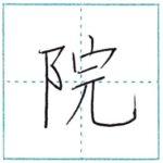 漢字を書こう 楷書 院[in] Kanji regular script