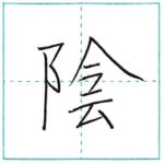 漢字を書こう 楷書 陰[in] Kanji regular script