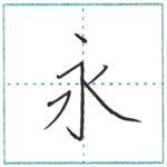 漢字を書こう 楷書 永[ei] Kanji regular script