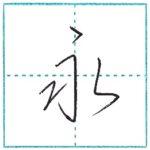 少し崩してみよう 行書 永[ei] Kanji semi-cursive