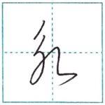 草書にチャレンジ 永[ei] Kanji cursive script