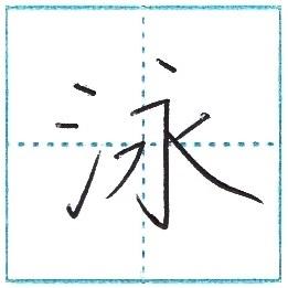 漢字を書こう 楷書 泳[ei] Kanji regular script