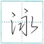 少し崩してみよう 行書 泳[ei] Kanji semi-cursive