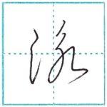 草書にチャレンジ 泳[ei] Kanji cursive script