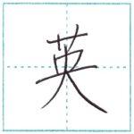 漢字を書こう 楷書 英[ei] Kanji regular script