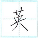 少し崩してみよう 行書 英[ei] Kanji semi-cursive