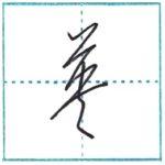 草書にチャレンジ 英[ei] Kanji cursive script