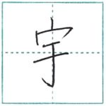 漢字ギャラリー Kanji Gallery [う u#]