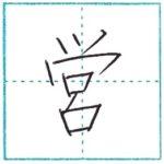 漢字を書こう 楷書 営[ei] Kanji regular script