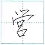 少し崩してみよう 行書 営[ei] Kanji semi-cursive