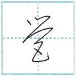 草書にチャレンジ 営[ei] Kanji cursive script