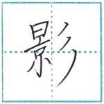 漢字を書こう 楷書 影[ei] Kanji regular script