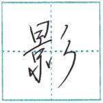 少し崩してみよう 行書 影[ei] Kanji semi-cursive