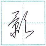 草書にチャレンジ 影[ei] Kanji cursive script