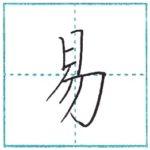 漢字を書こう 楷書 易[eki] Kanji regular script