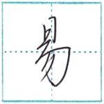 少し崩してみよう 行書 易[eki] Kanji semi-cursive