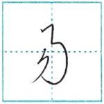 草書にチャレンジ 易[eki] Kanji cursive script