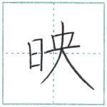 漢字を書こう 楷書 映[ei] Kanji regular script