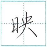 少し崩してみよう 行書 映[ei] Kanji semi-cursive