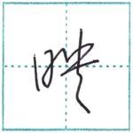草書にチャレンジ 映[ei] Kanji cursive script