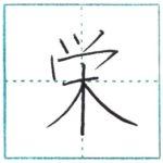 漢字を書こう 楷書 栄[ei] Kanji regular script
