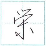 少し崩してみよう 行書 栄[ei] Kanji semi-cursive