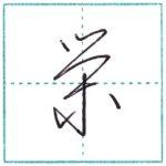 草書にチャレンジ 栄[ei] Kanji cursive script