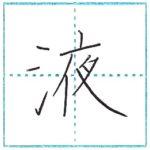 漢字を書こう 楷書 液[eki] Kanji regular script