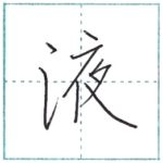 少し崩してみよう 行書 液[eki] Kanji semi-cursive