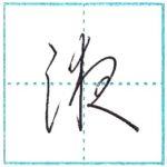 草書にチャレンジ 液[eki] Kanji cursive script