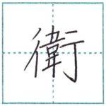 漢字を書こう 楷書 衛[ei] Kanji regular script