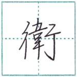 少し崩してみよう 行書 衛[ei] Kanji semi-cursive