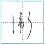 草書にチャレンジ 衛[ei] Kanji cursive script