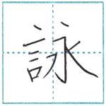 漢字を書こう 楷書 詠[ei] Kanji regular script