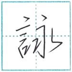 少し崩してみよう 行書 詠[ei] Kanji semi-cursive
