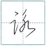 草書にチャレンジ 詠[ei] Kanji cursive script