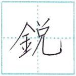 漢字を書こう 楷書 鋭[ei] Kanji regular script
