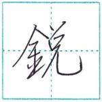 少し崩してみよう 行書 鋭[ei] Kanji semi-cursive