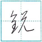 草書にチャレンジ 鋭[ei] Kanji cursive script