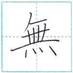 漢字を書こう 楷書 無[mu] Kanji regular script