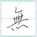 少し崩してみよう 行書 無[mu] Kanji semi-cursive